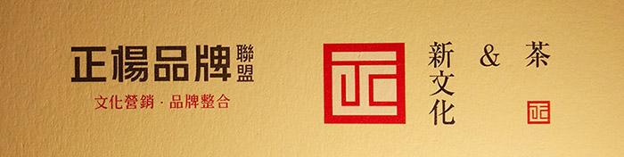 正杨品牌 茶与新文化