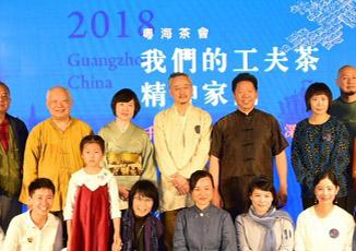粤海茶會,我们的工夫茶精神家園.jpg